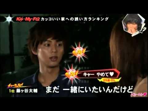 【HD】第2回 キスBUSA 藤ヶ谷太輔 「カッコいい家への誘い方」