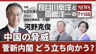 #17 9/23(水)長谷川幸洋と高橋洋一のNEWSチャンネル『中国の脅威 菅新内閣 どう立ち向かう?』