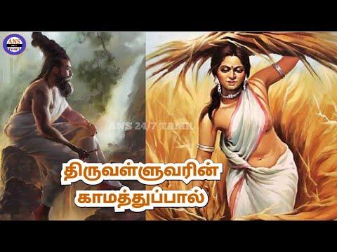 திருவள்ளுவரின்  காமத்துப்பால் | Thiruvalluvar history in tamil | Therukural | Details