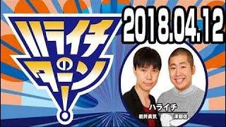 ハライチのターン! 𝟮𝟬𝟭𝟴年𝟬𝟰月𝟭𝟮日 出演:澤部佑、岩井勇気.