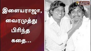 இளையராஜா, வைரமுத்து பிரிந்த கதை... | Ilayaraja | Vairamuthu | #PTDigital