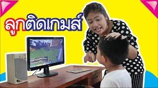 9 วิธี แก้ลูกติดเกมส์ ทำไงดี !!! น้องดาว !!! เกมส์มายคราฟ