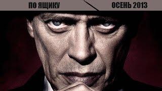 По ящику. Главные сериалы осени 2013
