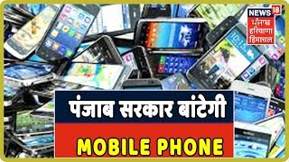 Breaking News:Punjab Government Govvernment School की 11th और 12th की छात्राओं को Mobile Phone देगी
