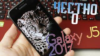 ЧЕСТНЫЙ ОБЗОР! Samsung Galaxy J5 (2017)