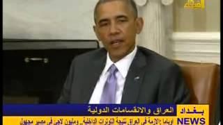 اوباما :الازمة في العراق نتيجة التوترات الداخلية..ومليون لاجئ في مصير مجهول