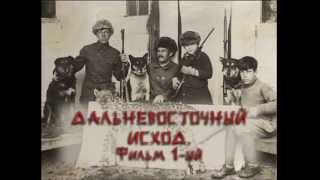 Дальневосточный исход. Янковские. Часть 1