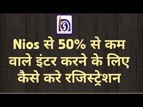 nios से इंटर में प्रतिशत बढ़ाने के लिय कैसे करे रजिस्ट्रेशन/nios se inter me presentage bdhane liye