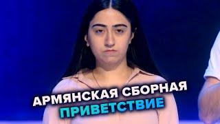 КВН Армянская сборная Приветствие Высшая лига Пятая 1 8 финала 2021