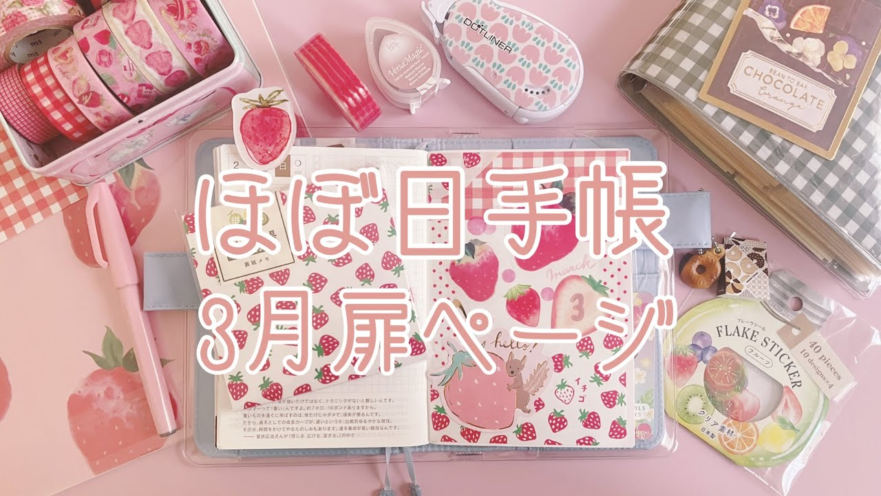 【ほぼ日手帳】2021年3月扉ページ|hobonichi|