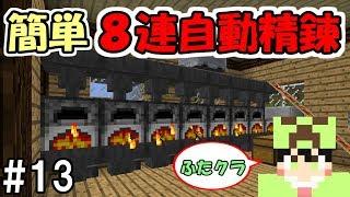 【ふたクラ】#13 簡単便利!8連自動精錬かまどの作り方 ~ふたばのマインクラフト~【マイクラ実況】 thumbnail