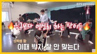 [방탄소년단]빌보드 무대 전 연습 또 연습하�...