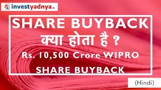 What is Share Buyback ? Share Buyback kya hota hai ? Wipro Share Buyback Rs. 10,500 Crore
