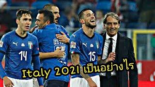 ทีมชาติอิตาลี 2021 เปลี่ยนไปแล้วจริงหรือ?