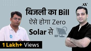 Rooftop Solar PV System for Home - 2018
