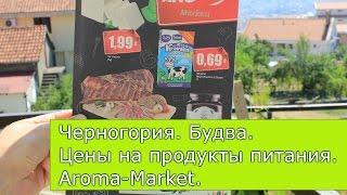 Черногория. Будва. Цены на продукты в магазинах Арома маркет август 2016(Цены на товары - одна из животрепещущих тем для многих людей. Обсудить цены на продукты питания, порадоватьс..., 2016-08-29T18:12:15.000Z)