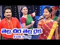 Download Tella Cheera Tella Raika | Popular Telugu Folk Songs | by Jangi Reddy, Sunitha MP3 song and Music Video