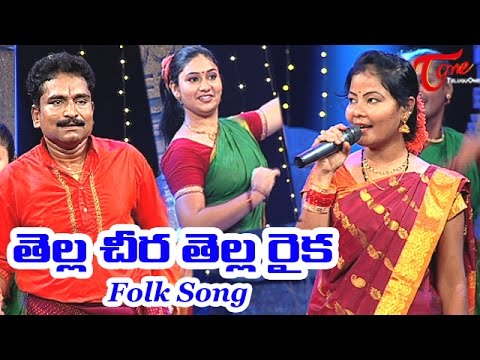 Folk songs Telugu