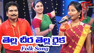 Tella Cheera Tella Raika | Popular Telugu Folk Songs | by Jangi Reddy, Sunitha