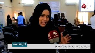 مشاركة المرأة في حضرموت ... حضور فاعل نحو التمكين     تقرير معتز النقيب