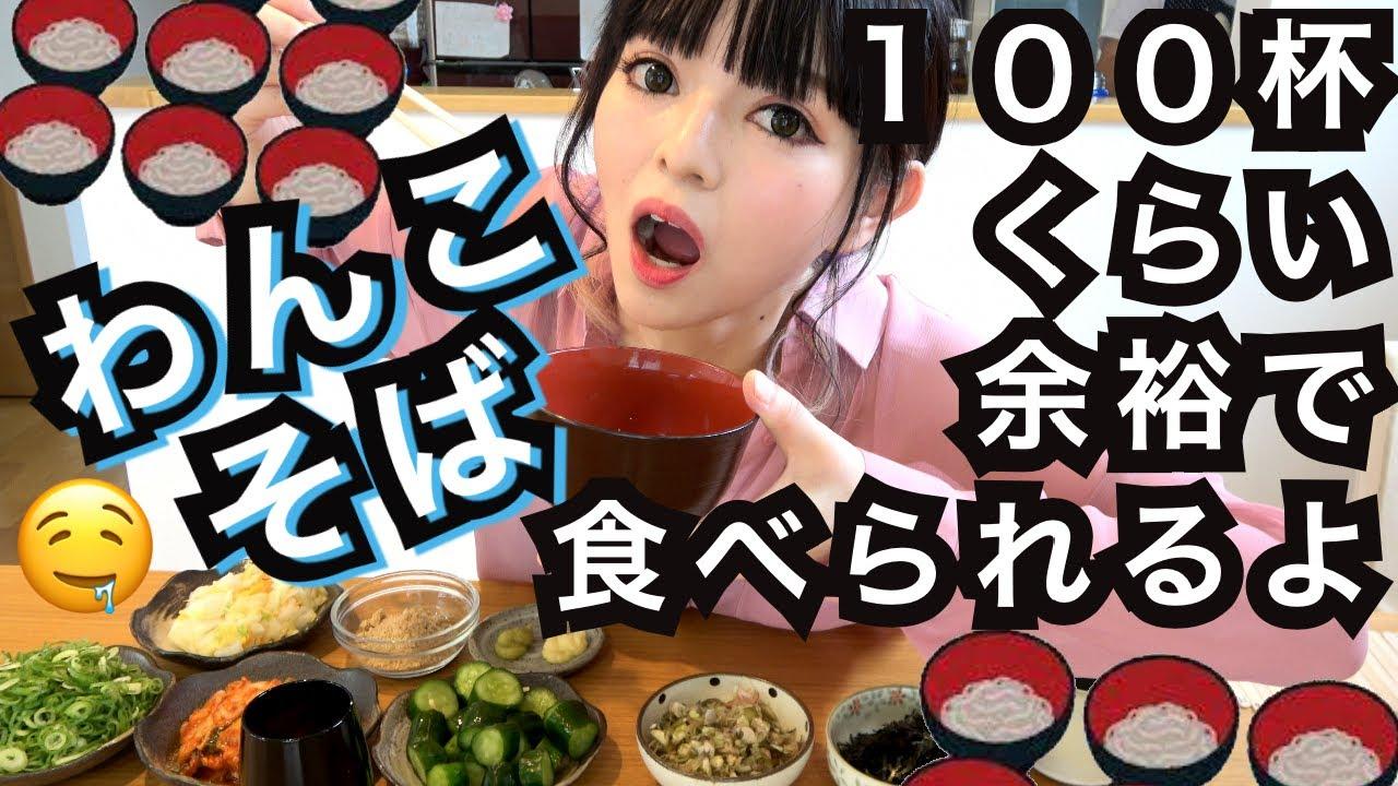 【大食い】わんこそば大食い限界チャレンジ☆豪快にそばをすする♪【モッパン】Japanese noodles soba MUKBANG eating show eating sounds   먹방
