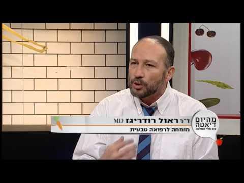 דר ראול רודריגז מדבר על קנדידה בתוכנית מהיום דיאטה להורדה