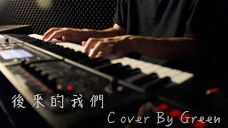 Mayday五月天  後來的我們 Here After  Us(Cover By Green)