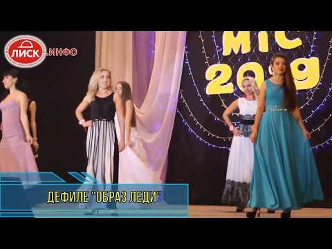 """[БЕЗ ЛИШНИХ СЛОВ] """"Мисс Лисичанск - 2019"""""""
