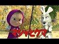 マーシャとクマ-ユーチューブ-YouTube