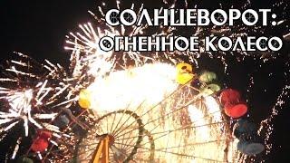 Огненное колесо обозрения в праздник Солнцеворот(http://vibirai.ru/articles/vybiray_tv_ognennoe_koleso_obozreniya_v_prazdnik_solncevorot-1405364 http://vk.com/vibirai_ru Две тонны пиротехники и ..., 2014-12-22T10:03:44.000Z)