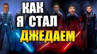 Star Wars: Jedi Academy — Весело, как раньше!