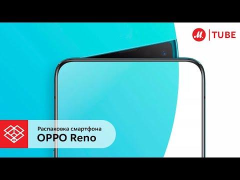 Распаковка смартфона OPPO Reno
