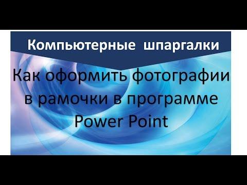 Как оформить фотографии в рамки в Power Point | Надежда Федорова | Рукодельницам