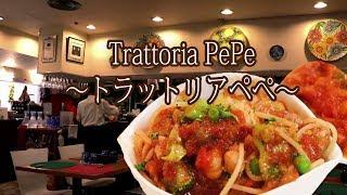 Trattoria PePe~トラットリアペぺ~ 堺筋本町駅 Travel Japan うろうろ大阪