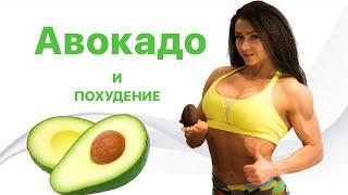 Авокадо - полезные жиры для похудения и помощь в борьбе с пристрастием к арахисовой пасте