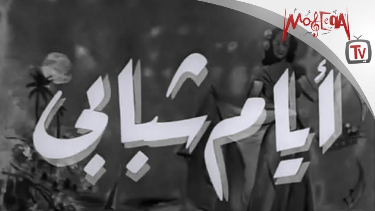 فيلم أيام شبابى - بطولة شادية
