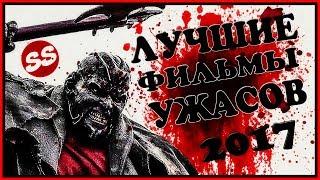 Джиперс Криперс 3 и Культ Чаки Лучшие фильмы ужасов 2017
