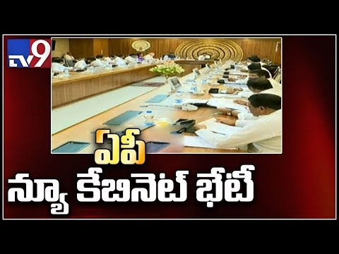 AP new Cabinet first meeting at Amaravati from today - TV9