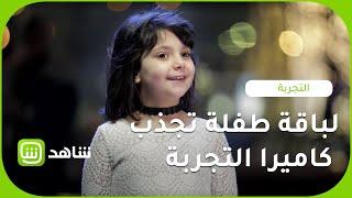 لباقة طفلة تجذب كاميرا #التجربة #رتبنالك_رمضان #SHAHID