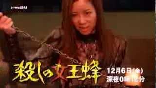 【放送は終了いたしました】 美脚女殺し屋集団「アシナガ」がクールアン...