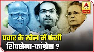 Shiv Sena, Cong Stuck Due To Pawar's Game In Maharashtra?   ABP News