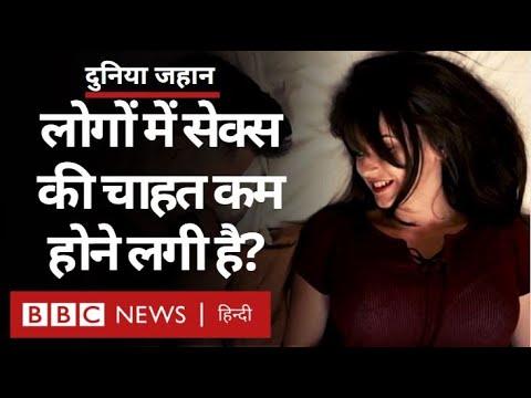 Sex की चाहत दुनिया में क्यों घट रही है? Duniya Jahan (BBC Hindi)