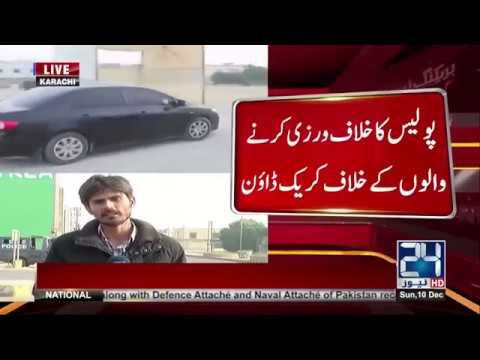 One Wheeling banned In Karachi Sea View | 10 Dec 2017