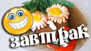 ЗАВТРАК ДЛЯ ДЕТЕЙ)))))