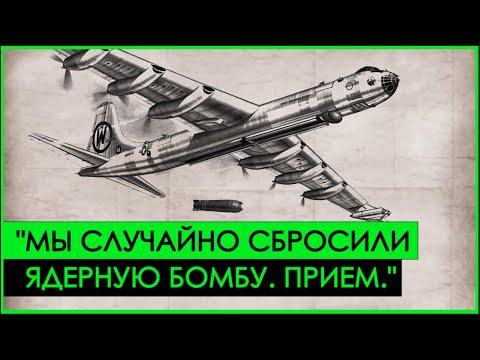Самолет, который СЛУЧАЙНО