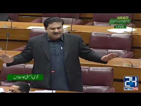 Khurram Dastagir Criticizes Imran Khan | National Assembly | 23 April 2019