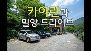 [4k] 100백만원짜리 카이런 하이퍼 입양 후기 및 …