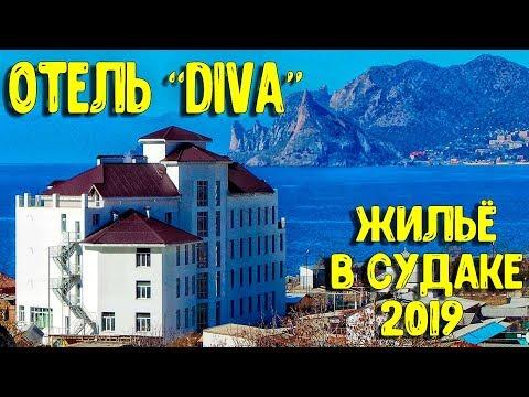 ЖИЛЬЁ В СУДАКЕ 2019, ЦЕНЫ - ОТЕЛЬ DIVA #ВЫПУСК2