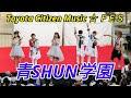 2018 08 18 青SHUN学園「Toyota Citizen Music ☆~豊田市民音楽広場~SP」