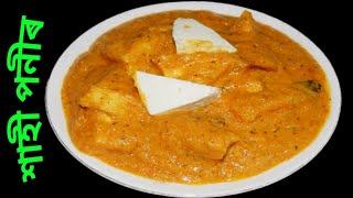 Assam recipe